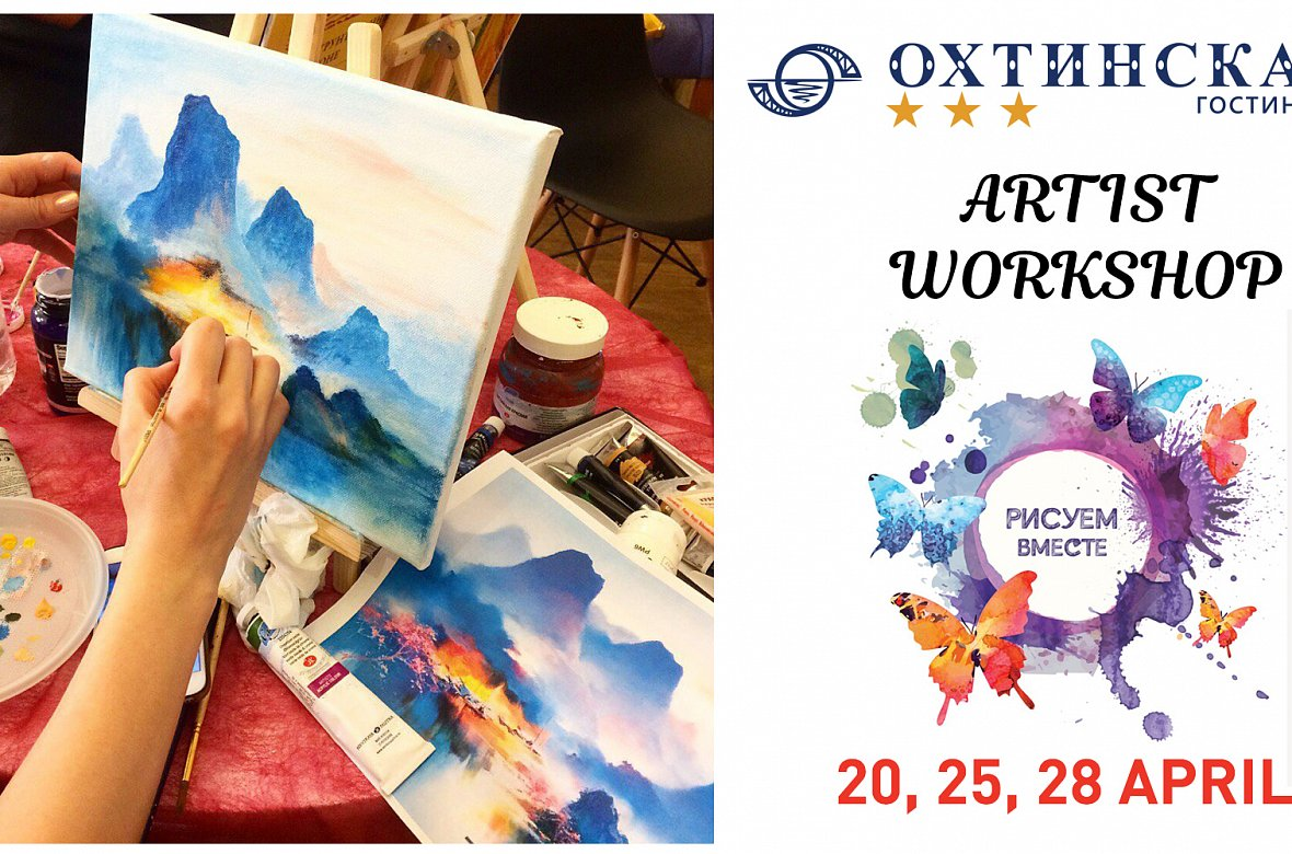 Wellcome to Artist Workshop