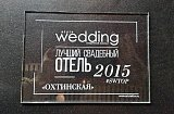 Okhtinskaya - Best wedding hotel according to the magazine Wedding Style